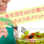 一日一食生活を365日続けてわかった8つのメリット