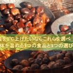 身体を温める3つの食品と3つの選び方