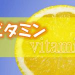 【まとめ記事】ビタミン発見の歴史や各種ビタミンの生理作用について!