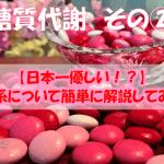 【日本一優しい!?】解糖系について簡単に解説してみた!