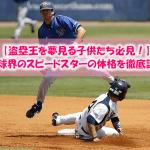 【高校球児必見!】プロ野球2001年シーズン以降の盗塁王獲得選手の体格(身長・体重・BMI)を調査してみた!