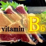 ビタミンB₆の生理作用・食事摂取基準・多く含む食品などを簡単にまとめてみた!