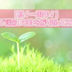 【祝!一周年!】ブログ運営1年目を振り返ってみた!