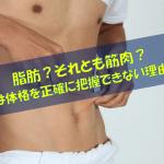 その体重は脂肪or筋肉?野球選手の本当の体格をBMIでは評価できない理由とは?