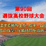 【2018春の甲子園】攻撃・守備時間からみる省エネで勝ち上がったチームは?