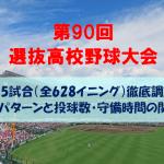 【2018春の甲子園】全35試合(全628イニング)の各失点パターンと投手の投球数・守備時間の関係性