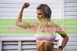 あなたのマッチョ指数【FFMI】は?アスリートにはBMIよりも重要な体格指数!?