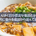 【アスリート・スポーツ選手必見!】たんぱく質を多く含む食品5選!