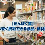 【スーパーで買える!】たんぱく質を最も安く摂取できる食品・食材とは?
