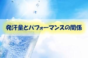 【必見!】気温や湿度が高い夏場の発汗量とパフォーマンスの関係性
