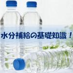 【水分補給の基礎知識!】脱水症と水分不足による影響について解説してみた!