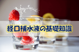 【経口補水液(ORS)の基礎知識】成分組成や飲み方などを解説してみた!