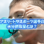 【アスリート・スポーツ選手必見!】運動時の水分摂取量の目安とは?