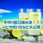 【管理栄養士推奨】手作り経口補水液(ORS)の作り方と手順を紹介!