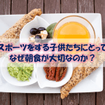 【お母さん必見!】スポーツをする子供が朝食をしっかり食べなければいけない理由とは?